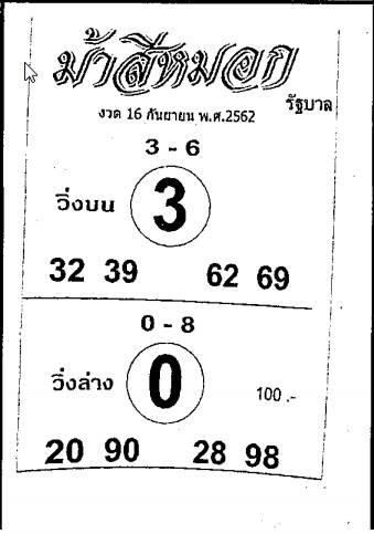 เลขเด็ดม้าสีหมอก หวยเด็ดม้าสีหมอก งวด 16 กันยายน 2562