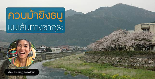 Tsuwano-Japan-guide-to-go-Rabbit-Today-banner