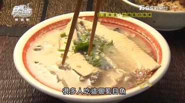 阿憨鹹粥|食尚玩家:屹立不搖60年必推虱目魚鹹粥!