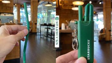 星巴克推出「口袋摺疊吸管」一上市就大受歡迎!同場加映4款高人氣摺疊吸管~