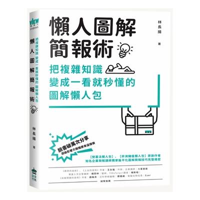 作者: 林長揚 系列: VIEW職場力 出版社: 創意市集 出版日期: 2019/03/11 ISBN: 9789572049082 頁數: 224 懶人圖解簡報術:把複雜知識變成一看就秒懂的圖解懶人