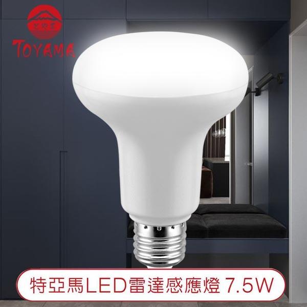LED 雷達微波感應燈泡7.5W E27螺旋型,LED感應燈泡適用於玄關、陽台、樓梯間、走廊、廁所與房間角落等,瞬間自動亮起有簡易防盜功能。比紅外線感應燈泡靈敏,感應範圍角度約180度(左右各90度)