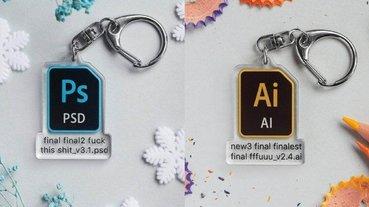 設計師共通的痛?國外推出 Photoshop、AI 爆笑鑰匙圈,充滿恨意的「檔名」有亮點!