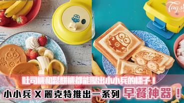 小小兵 X 麗克特推出一系列,早餐神器!吐司機和鬆餅機都能壓出小小兵的樣子!