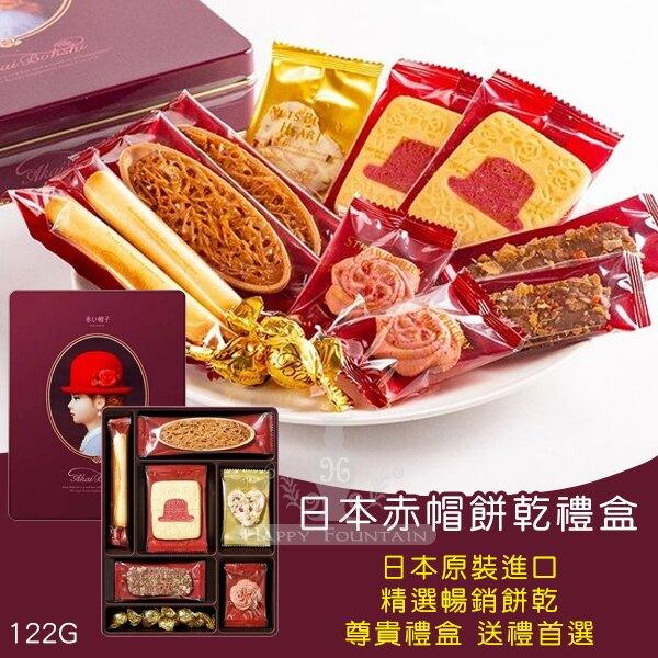 日本 赤帽餅乾禮盒