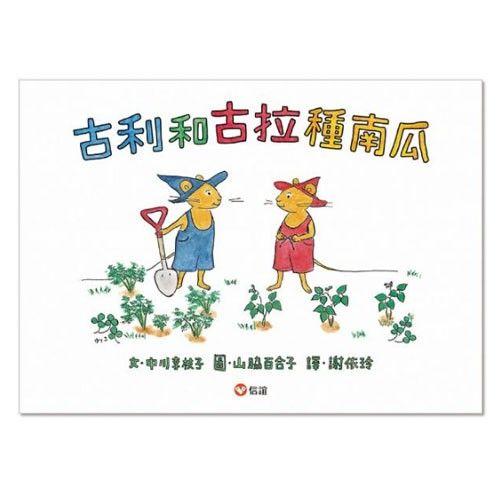 宮崎駿最喜愛的繪本作家代表作。日本暢銷超過半世紀,古利和古拉又來了!。帶領讀者種菜、料理,回歸最自然的食物體驗;內容簡介宮崎駿最喜愛的繪本作家代表作,日本暢銷超過半世紀,古利和古拉又來了!帶領讀者種菜