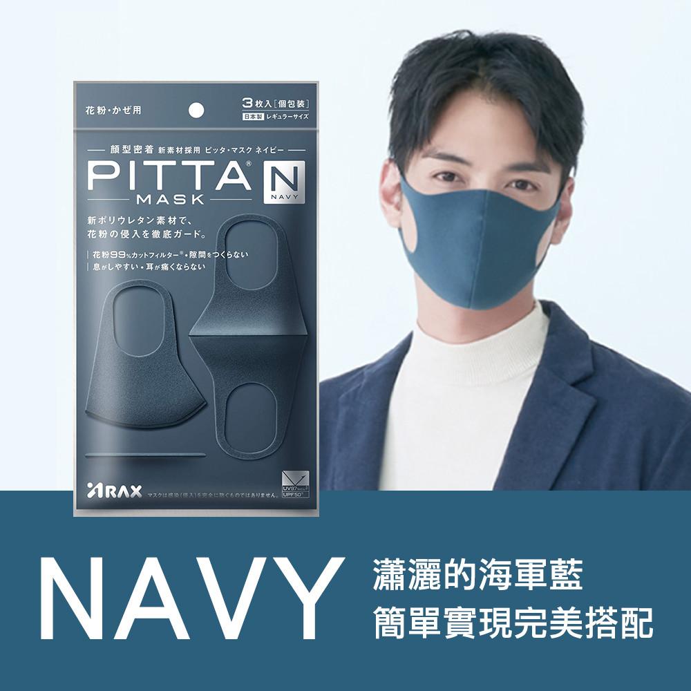 商品規格:一袋3片 原產地:日本 材質:聚氨酯 用途:隔絕花粉、粉塵
