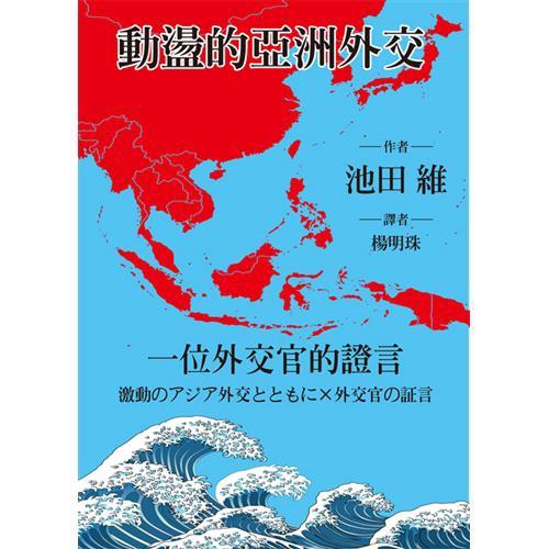 相信可以為亞太和平帶來正面思考。——陳唐山 池田維大使將其外交生涯與亞洲相關部份,以訪談方式呈現在本書四個章節內,其中包含觀察外交事務的角度,也述及推動外交工作的方法,有助於讀者對日本外交實務的瞭解。
