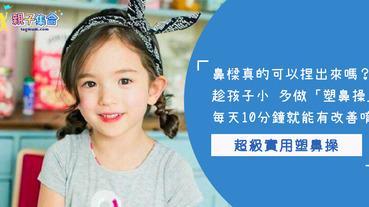 覺得孩子的鼻樑不夠挺嗎?幫小孩按這個「塑鼻操」不到10分鐘!持續做會看到驚人的改變唷~
