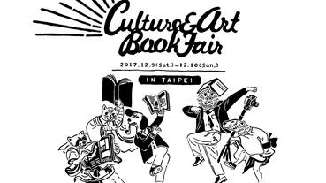 集結出版文化、藝術與音樂「Culture & Art Book FAIR in TAIPEI 」升級再登場