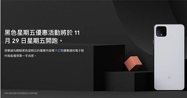 想買Pixel 4 再等等 11月底黑色星期五將大降6000元