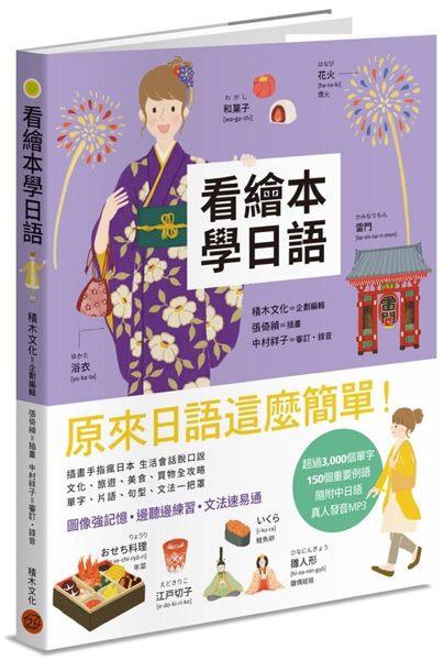 .「和食」代表日本料理、「邦画」代表日本電影,和與邦都意謂日本,但為什麼不能說邦...