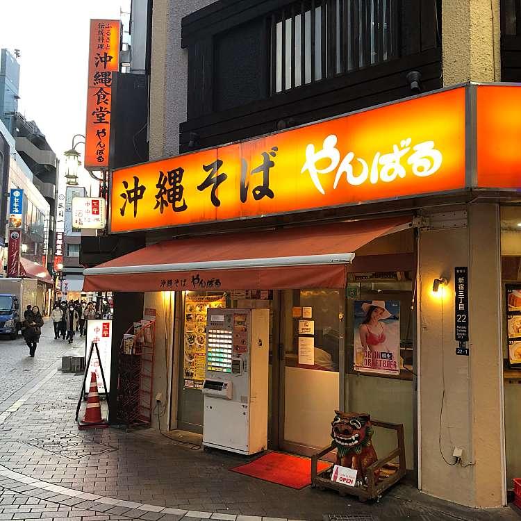 実際訪問したユーザーが直接撮影して投稿した新宿沖縄料理やんばる 本店の写真