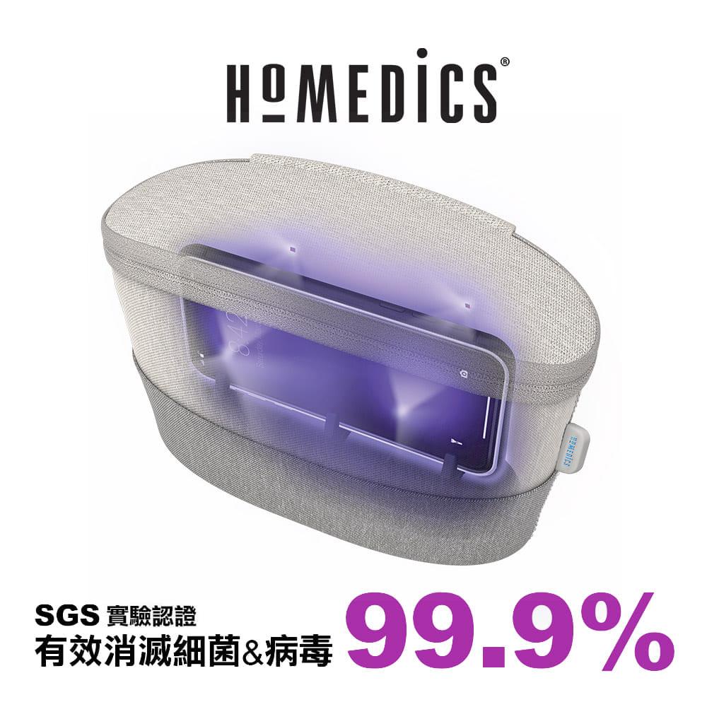 美國 HOMEDICS 家醫 隨身紫外線滅菌消毒包 SAN-B100GY