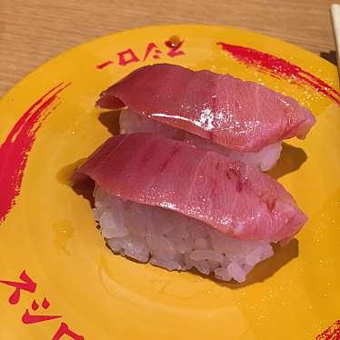スシロー 札幌白石店のundefinedに実際訪問訪問したユーザーunknownさんが新しく投稿した新着口コミの写真
