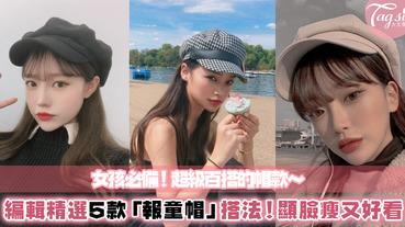 四季都可以戴的「報童帽」怎樣搭好看?編輯精選5種穿搭,能瘦臉又可以增加造型感~