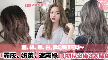 2019初秋必染的3大「韓系髮色」!關鍵字:霧灰奶茶、迷霧墨綠,超級顯白的仙女髮色~