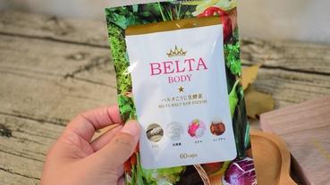 【酵素推薦】belta纖暢美生酵素,一天的順暢就交給它,暢通、暢快不絞痛。