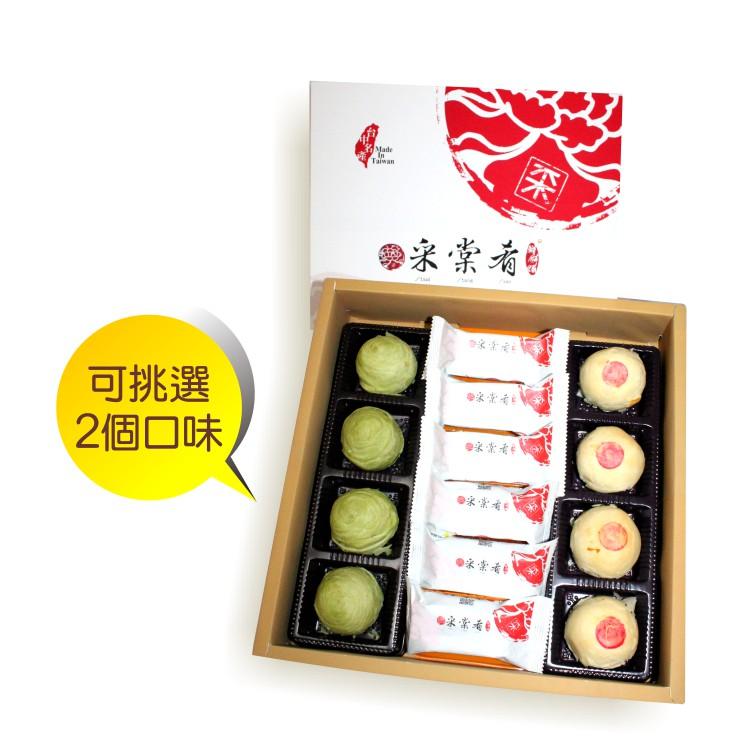 采棠肴鮮餅鋪-采棠中秋月餅禮盒(A)鳳梨酥+月餅8入多種口味任選2種