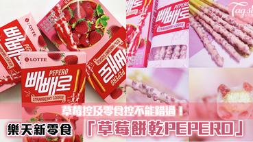 草莓控及零食控不能錯過!韓國最新大熱零食「草莓餅乾PEPERO」!