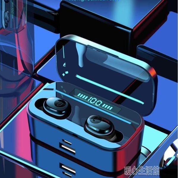 真無線藍芽耳機雙耳5.0迷你超長待機運動耳塞式跑步開車可接聽電話 暖心生活館藍芽耳機