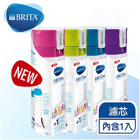 《德國BRITA》 Fill&Go 隨身濾水瓶 600ml 【內含一片濾芯】-紫色/桃紅色/綠色/藍