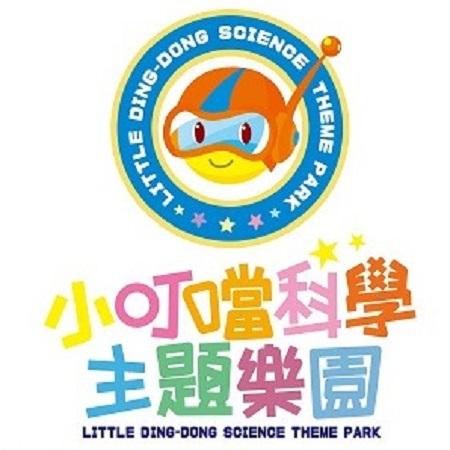 【小叮噹科學主題樂園】門票入場券2人組 (含雪屋)