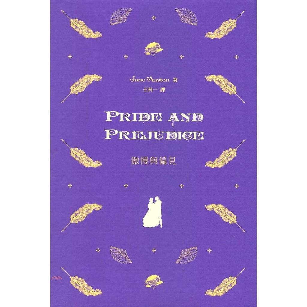 [79折]傲慢與偏見 Pride and Prejudice(中英對照)/Jane Austen(精裝)