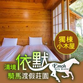 清境依默騎馬渡假莊園-獨棟木屋×平日加碼二選一$2880