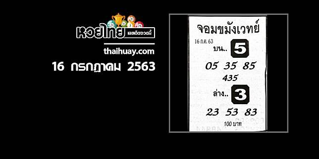 หวยจอมขมังเวทย์ 16/7/63