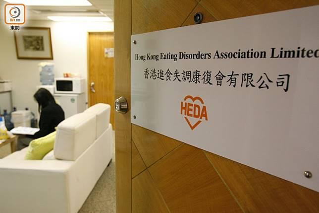 香港進食失調復康會求助個案中,年紀最少只有11歲。