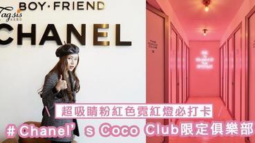每個女生都想進的俱樂部Chanel's Coco Club!充滿經典雙C設計和超吸睛粉紅色霓紅燈~一定要打卡啊!