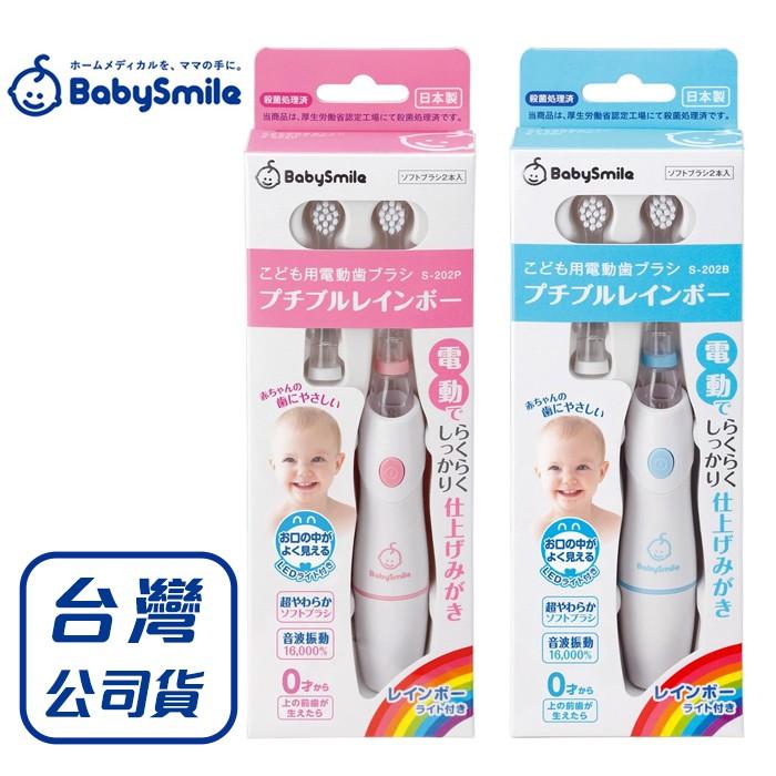 日本 BabySmile 兒童專用小彩虹電動牙刷 【贈軟刷毛刷頭】 粉色/藍色 0795 好娃娃