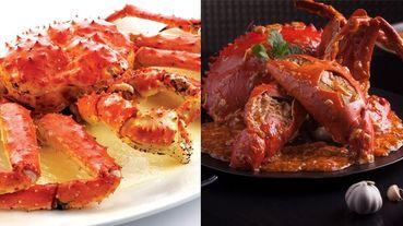 「帝王蟹三吃!姐吃的是奢華!」新加坡螃蟹名店《珍寶海鮮》推出多款秋蟹極致美味!