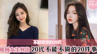 韓國女生認為20代必定要做的20件事!別留遺憾,妳已經完成幾件事了?