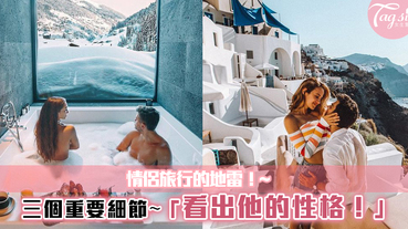 情侶旅行能夠看穿對方真實性格!3個重要細節~看出他能否信靠終生!