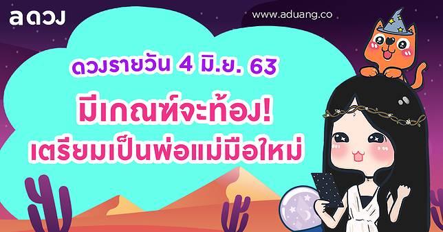 มีเกณฑ์จะท้อง! เตรียมเป็นพ่อแม่มือใหม่ เช็กดวงรายวันประจำวันที่ 4 มิถุนายน 2563