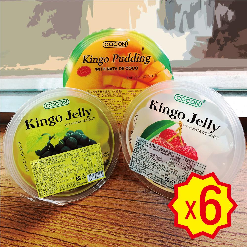 金德恩 6件組 超大杯椰果亞熱帶水果布丁果凍-三種口味可選/甜點/零嘴/下午茶