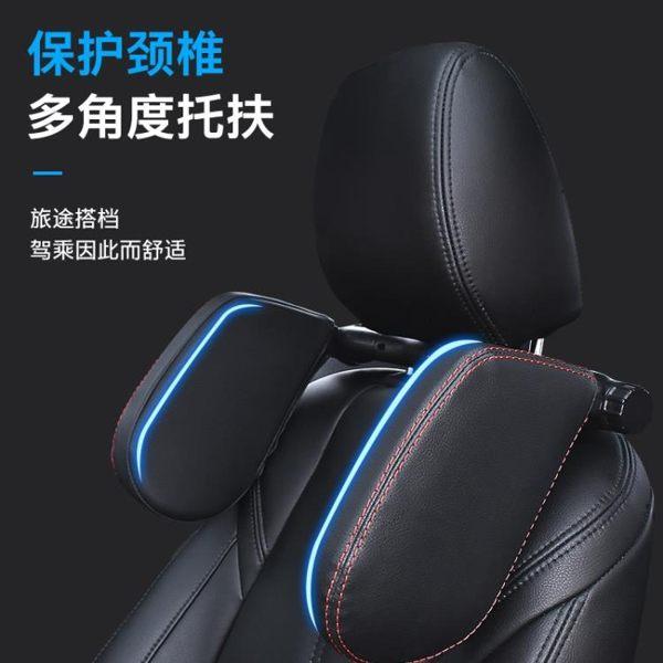 汽車頭枕靠護頸枕靠車用枕頭記憶棉頸枕車枕腰靠創意車載車內用品 寶貝計畫