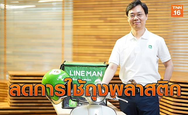 LINE MAN เอาด้วย! รณรงค์ลดใช้ถุงพลาสติก