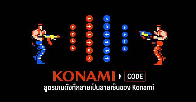 Konami Code สูตรเกมดัง ที่กลายเป็นลายเซ็นของ Konami