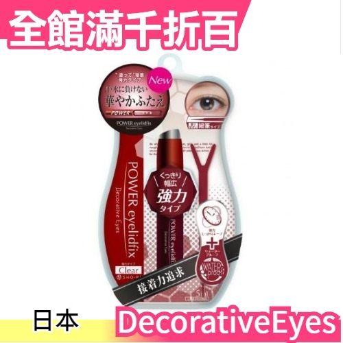 日本原裝 Decorative Eyes 二重雙眼皮膠 5ml 紅色加強版 單眼皮救星 交換禮物【小福部屋】