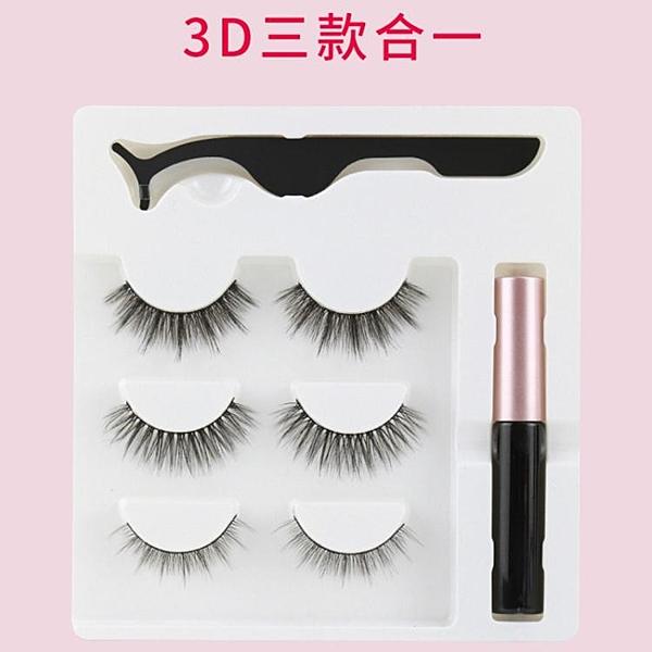 假睫毛第三代納米磁性假睫毛套裝眼線液膠水自然裸妝舒適軟磁黑科技仿真 雲朵走走