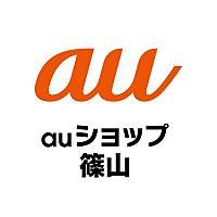 auショップ篠山