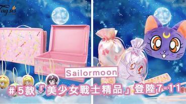 Sailormoon迷注意了!5款「美少女戰士精品」登陸7-11 ~ 粉絲一定要全部收藏!