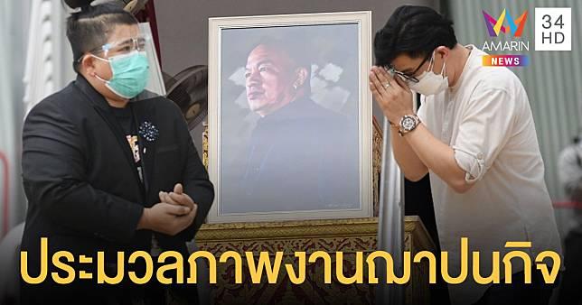 เหลือไว้เพียงตำนาน  ประมวลภาพงานฌาปนกิจ  น้าค่อม ชวนชื่น   ตลกรุ่นใหญ่ขวัญใจคนไทย
