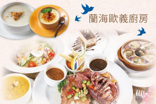 【宜蘭】蘭海歐義廚房 #GOMAJI吃喝玩樂券#電子票券#美食餐飲