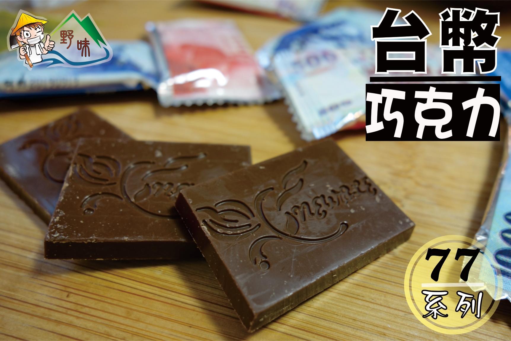 【野味食品】77巧克力 新台幣巧克力(鈔票巧克力) (145g/包,360g/包)