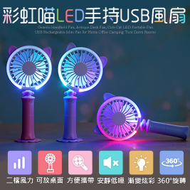 【IS 彩虹喵】漸變色彩 LED手持USB風扇(2段風力)