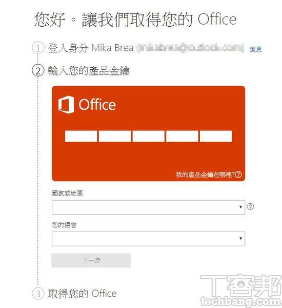 5.如果有實體序號,如一年期Office 365盒裝版,請點選「付款與帳單」畫面的「兌換卡片或代碼」,鍵入產品金鑰即可。